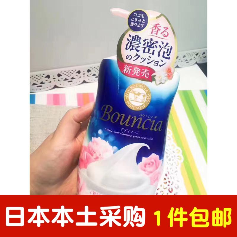 日本cow牛乳石鹼沐浴露男女士持久留香 家庭裝bouncia沐浴乳玫瑰