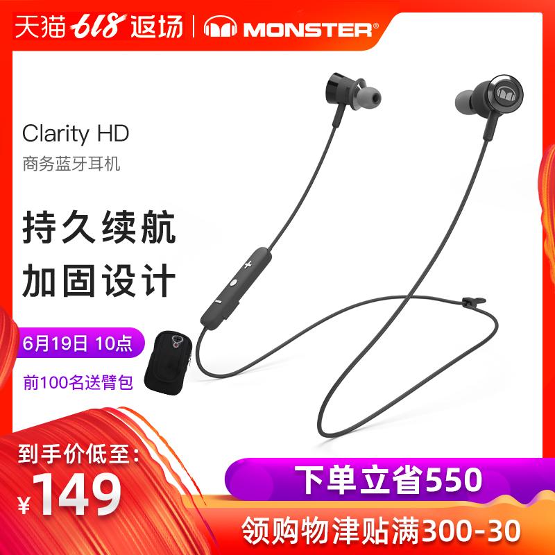 MONSTER/魔聲Clarity HD靈晰無線藍芽耳機入耳式耳機降噪魔音耳機