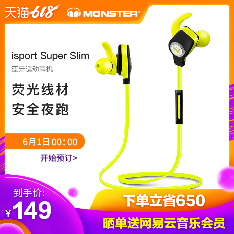 MONSTER/魔聲isport Super Slim運動無線藍芽耳機入耳式魔音耳機