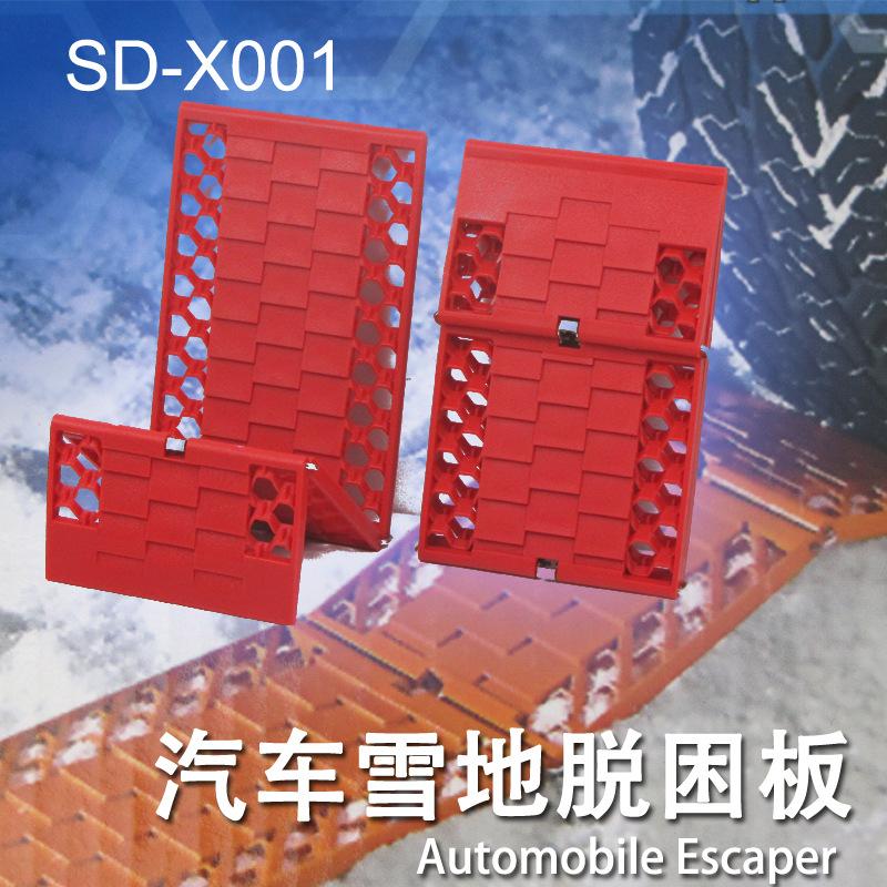舜威 泥沙雪地脱困板 汽车轮胎防滑板 可折叠防护板 户外自驾用品