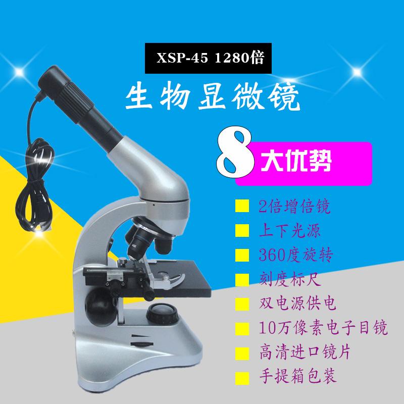 显微镜中学生专业儿童生物科学光学便携式生物高清看精子1600倍