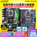 South China Gold X79 / X58 desktop computer motherboards suit i7 1366 CPU Xeon X5650 X5675 needle