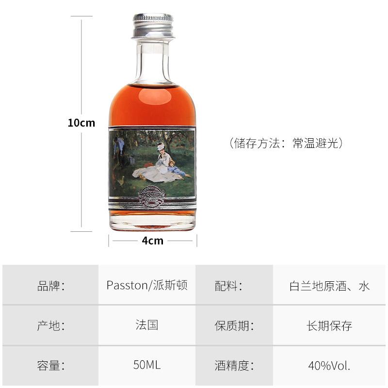 50mL 爱德华马奈画 派斯顿迷你小瓶洋酒收藏纪念珍藏版 白兰地单瓶 XO