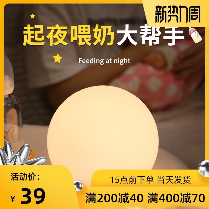 婴儿喂奶小夜灯宝宝哺乳床头卧室睡眠护眼充电式遥控儿童房母婴灯