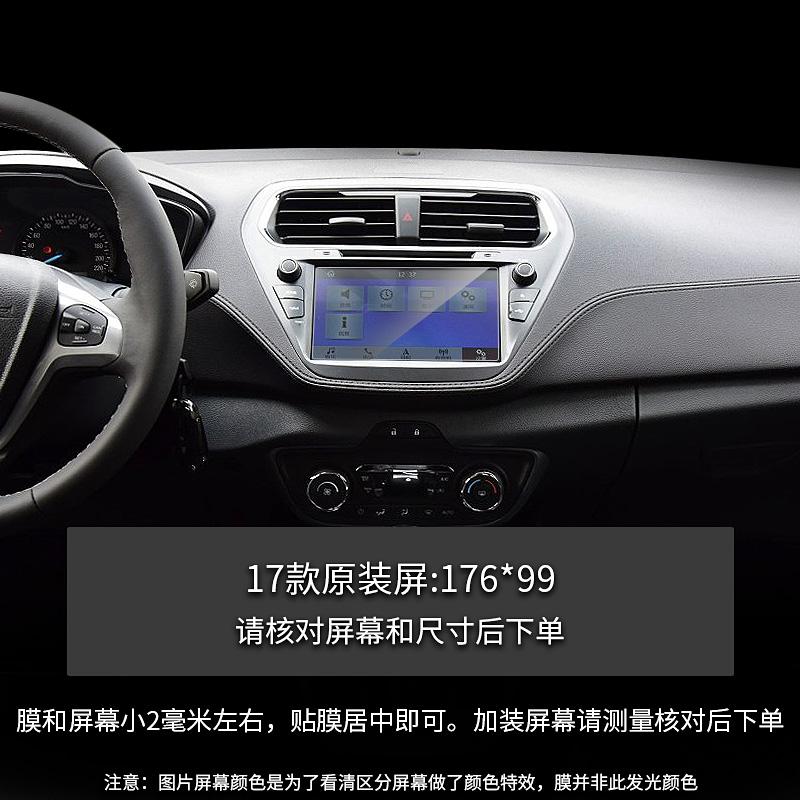 适用19款福特福睿斯导航钢化膜中控显示屏幕贴膜10.1寸10.2保护膜