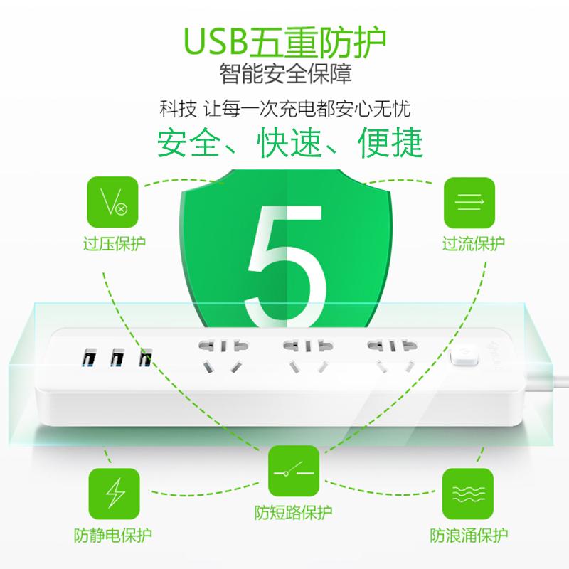 公牛usb插座插排拖线板多功能排查插板家用充电插线板带线接线板