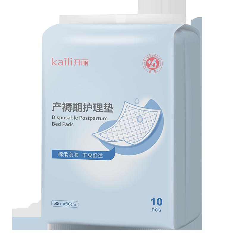 开丽产褥垫产妇专用一次性孕妇产后护理垫大号60x90月经垫隔尿垫