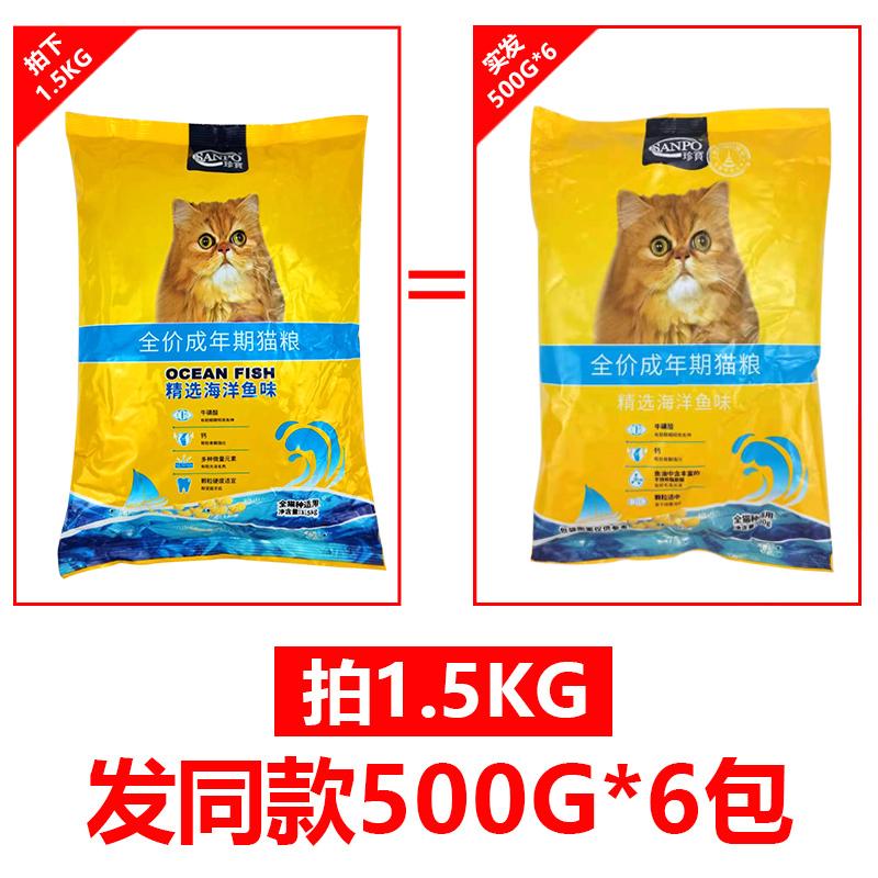 买1送1珍宝猫粮海洋鱼成猫猫粮加菲猫<a href=