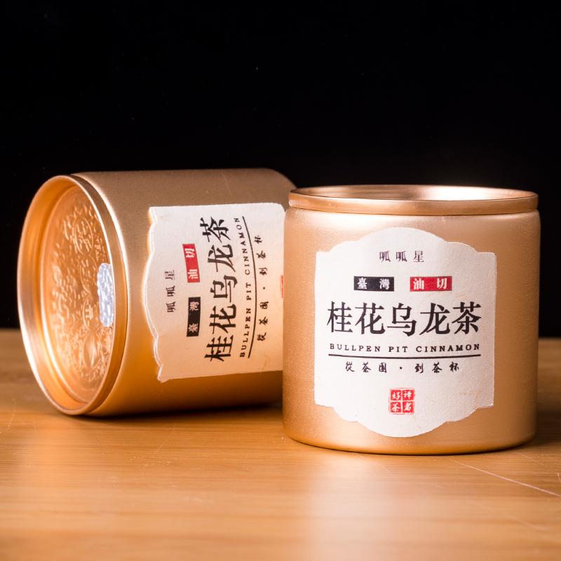桂花乌龙茶小罐装黑乌龙茶叶油切去腻小肚子不见黑乌龙台湾乌龙茶