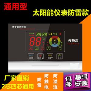 太阳能热水器控制器仪表配件全智能全自动上水测控仪开拓者通用型