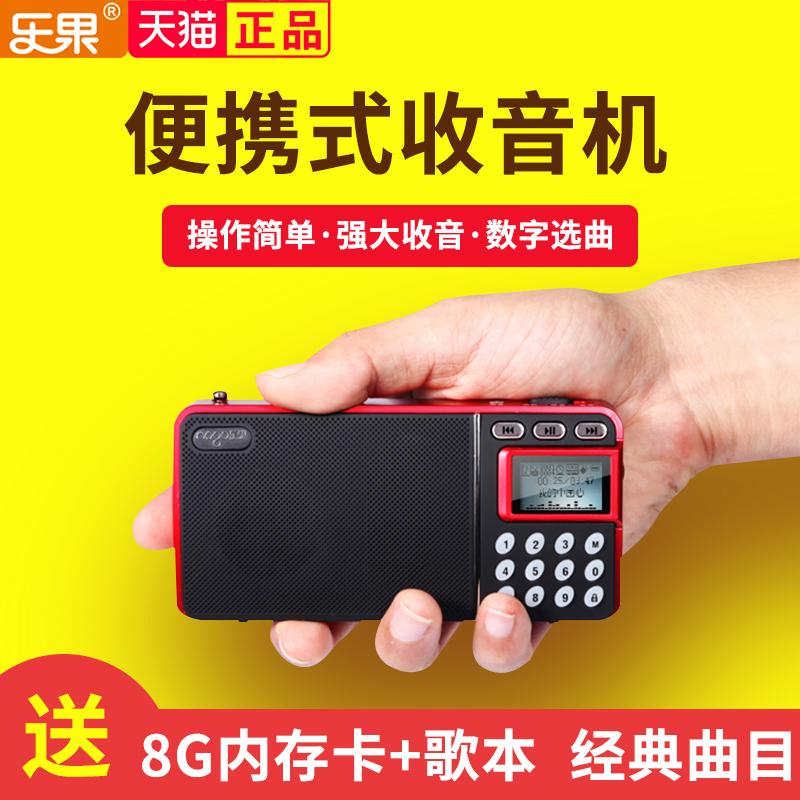 老年收音機多功能大音量行動式新款老人聽戲機能插卡小音箱U盤隨身聽播放器小型跑步放音機放歌曲的樂果908