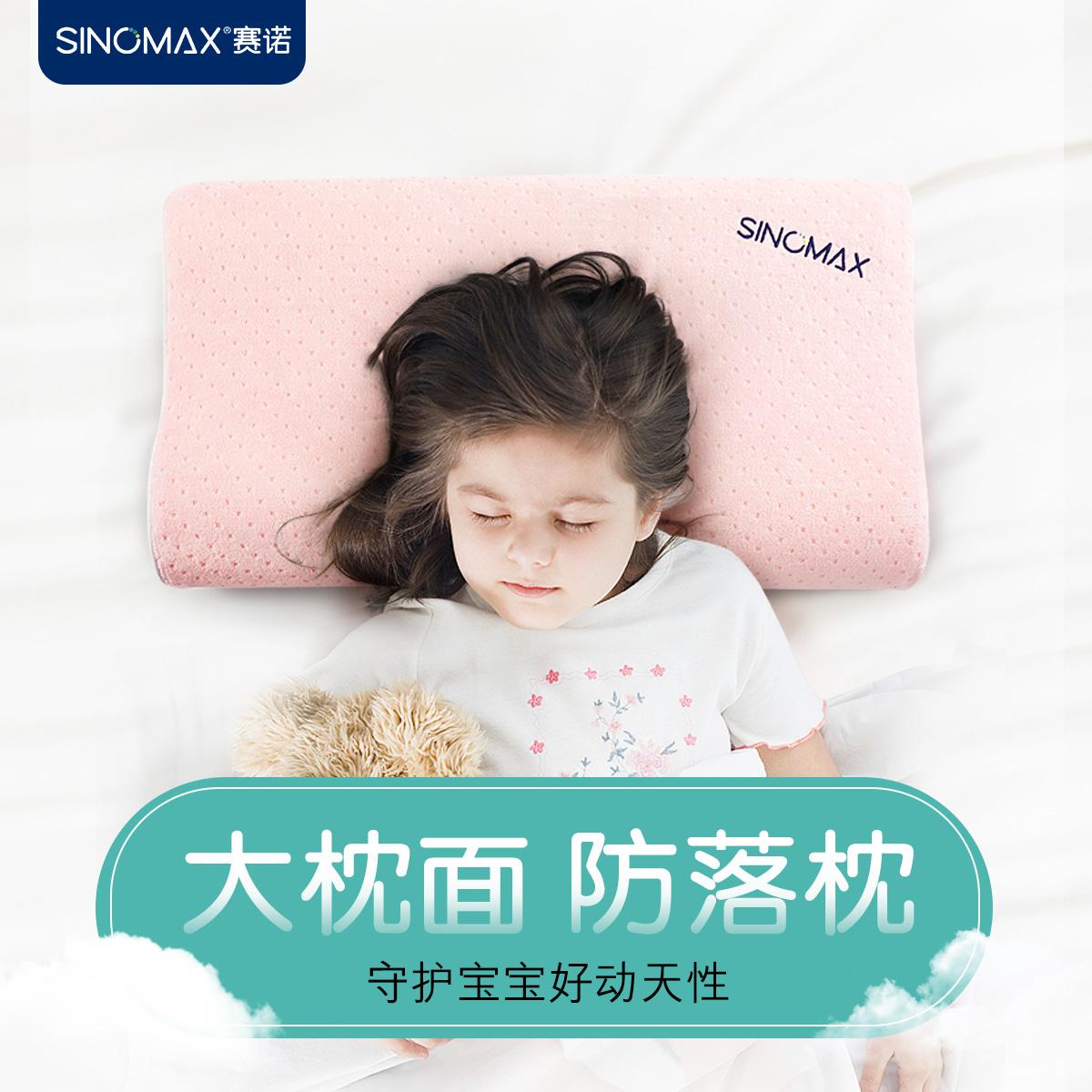 赛诺记忆棉枕儿童四季通用幼儿园枕头午睡小枕头男女孩小学生枕芯