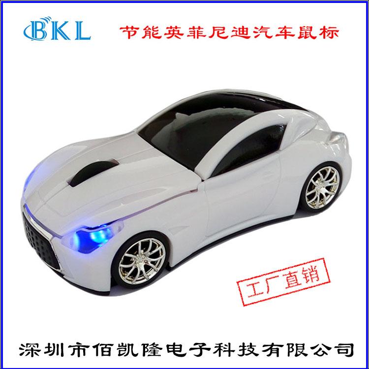 包郵 節能汽車滑鼠 2.4G無線 英菲尼迪跑車汽車滑鼠 汽車模型滑鼠