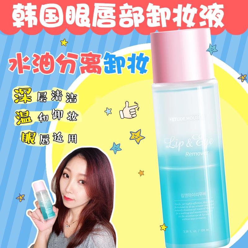 韓國愛麗伊蒂之屋水油分離溫和眼脣卸妝液小屋卸妝油清爽乾淨清潔