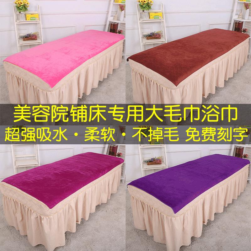美容院美容床鋪床專用白色浴巾和毛巾加厚吸水床上用的大毛巾批發