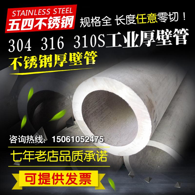304/316不锈钢管材无缝厚壁管外径20--426mm壁厚3--40mm按需零切