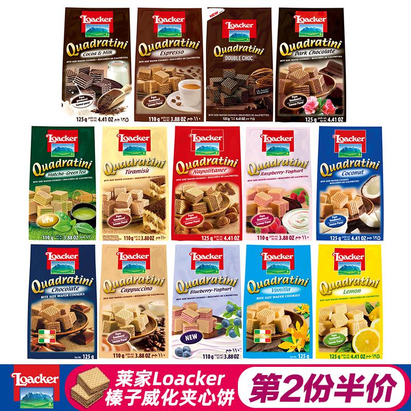 意大利进口网红小零食品莱家Loacker巧克力榛子威化夹心饼干吃货