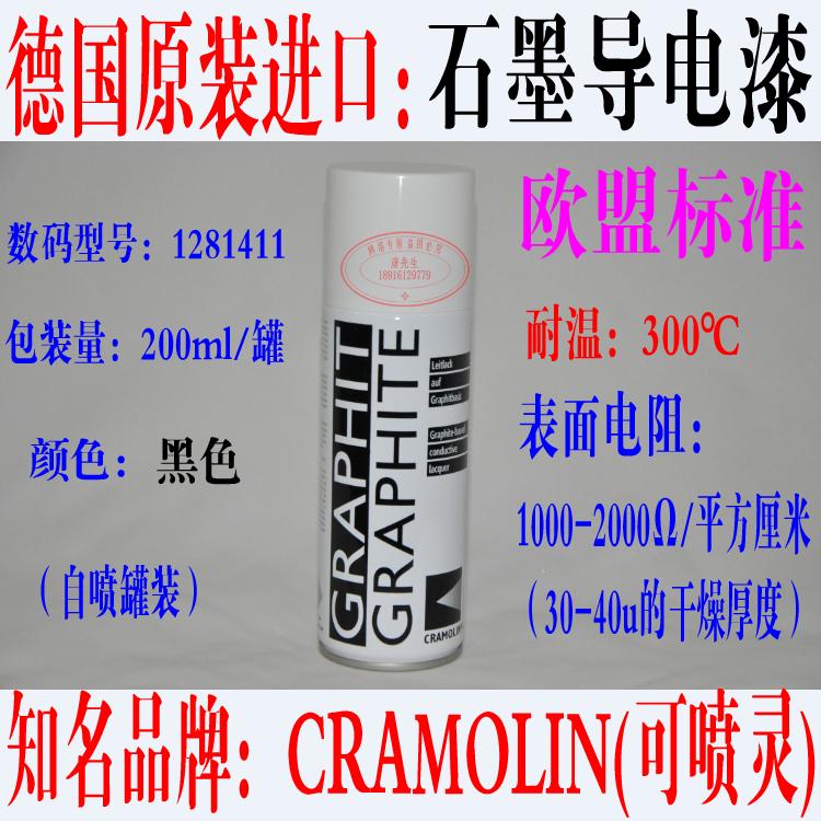 德國原裝進口 可噴靈CRAMOLIN 石墨導電噴漆 GRAPHITE 1281411 2