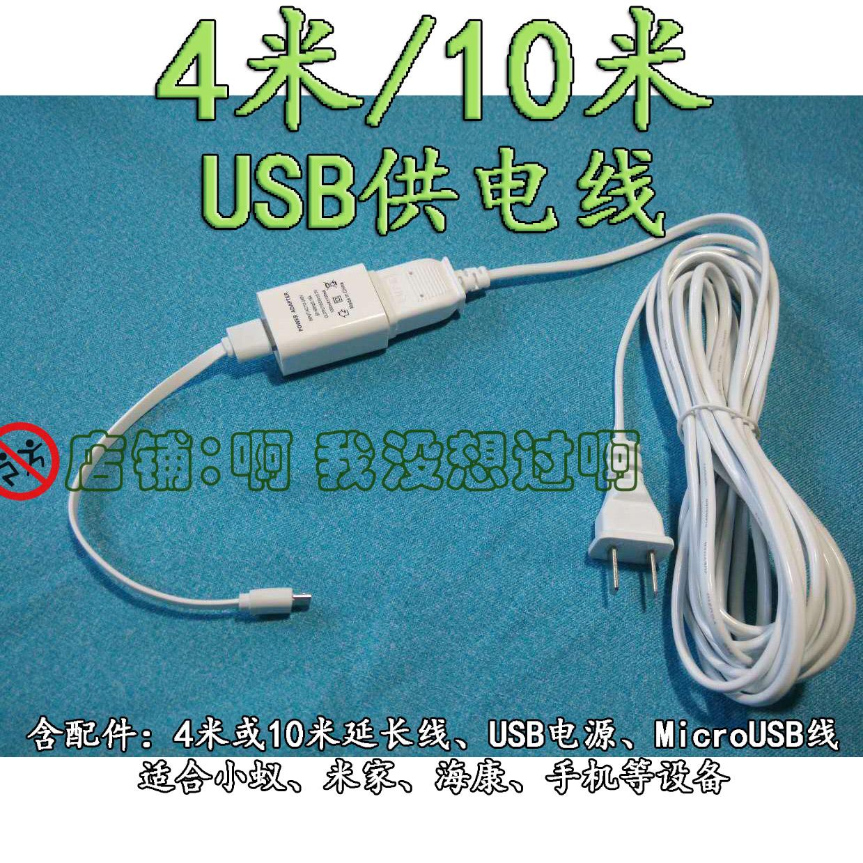4米10米超長小米小蟻攝像頭監控專用充電源延長線資料線插座usb