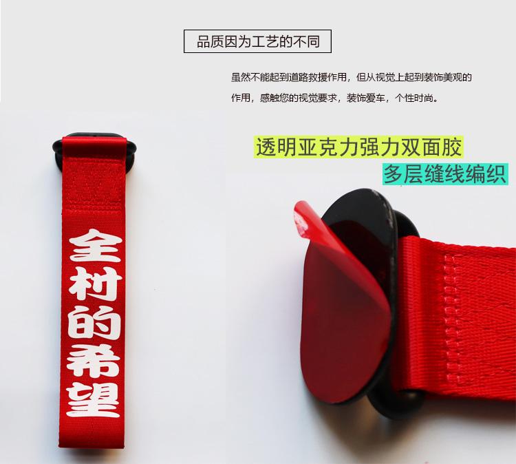 汽车装饰拖车带个姓创意改装牵引绳保险杠红色丝带车头装饰条飘带