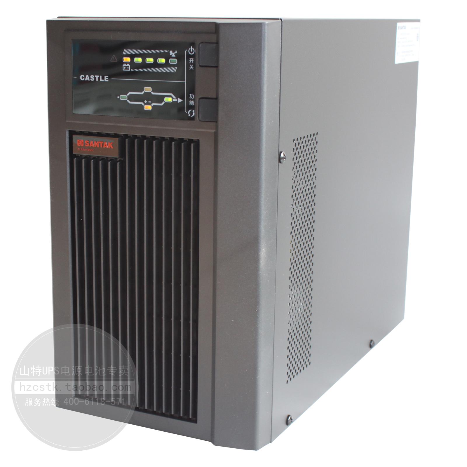 山特SANTAK UPS不间断电源C3K 2400W稳压20分钟在线式CASTLE 3KVA