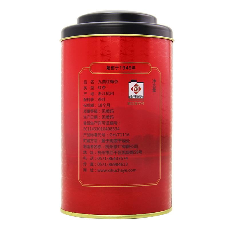 罐装经典罐杭州特产红龙井 100g 九曲红梅特级 西湖牌茶叶红茶