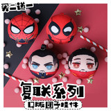 Avengers Alliance 4 small spider doll stuffed dumplings 3 surrounding the US team Iron Man doll pendant cheap insects