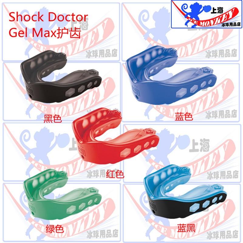 現貨 美國Shock Doctor Gel Max高階護齒(熱塑成型) 多色帶掛繩