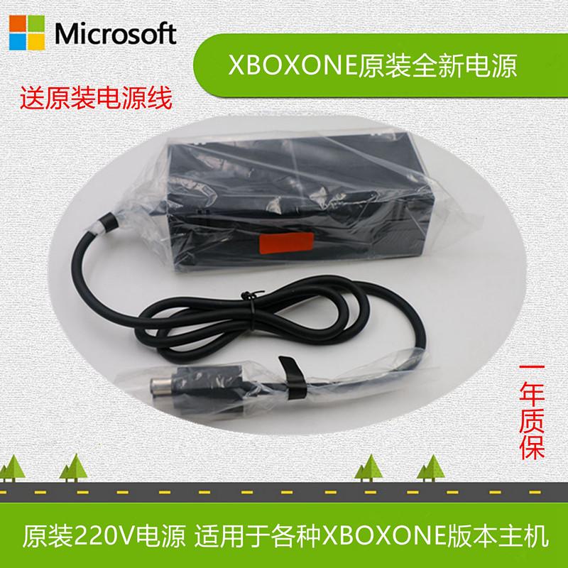 全新xbox one主機電源 XBOXONE原裝220v電源 送電源線 x1  介面卡