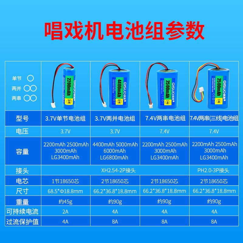 祺索3.7V锂电池视频播放器唱戏机电池7.4V18650大容量充电带保护