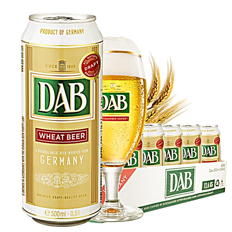 听整箱装原浆型麦香 24 500ml 大奔小麦白啤酒 DAB 中粮集团代理德国