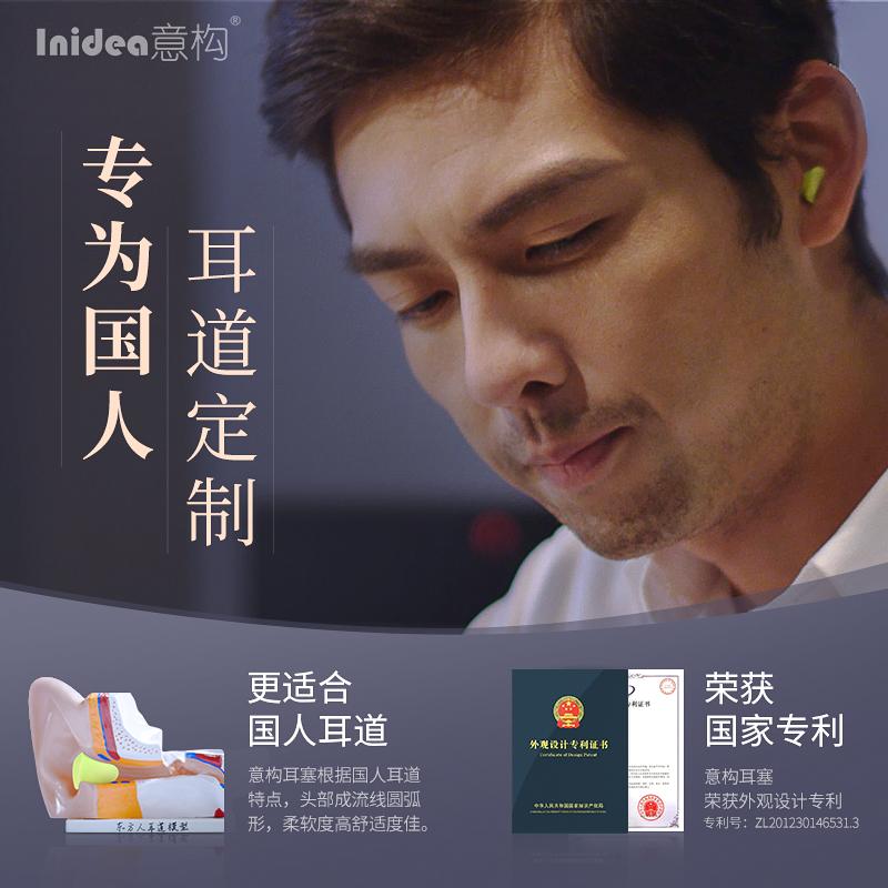 意构专业防噪音耳塞睡眠用工作睡觉隔音塞罩耳朵超级静音抗噪神器