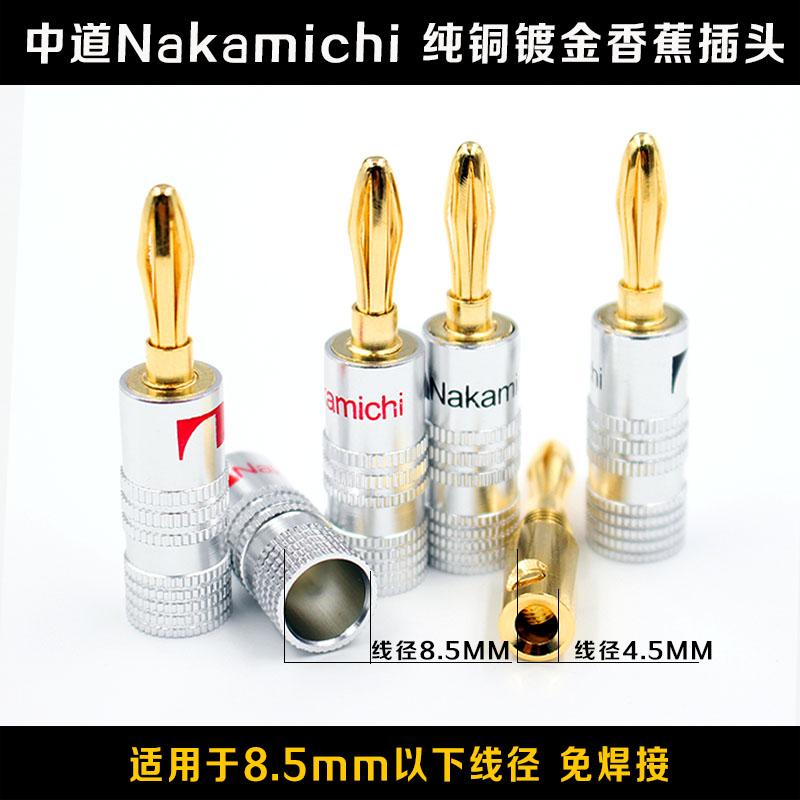 中道Nakamichi 純銅鍍金 香蕉頭 針插 鋸齒款彈簧式音響插頭