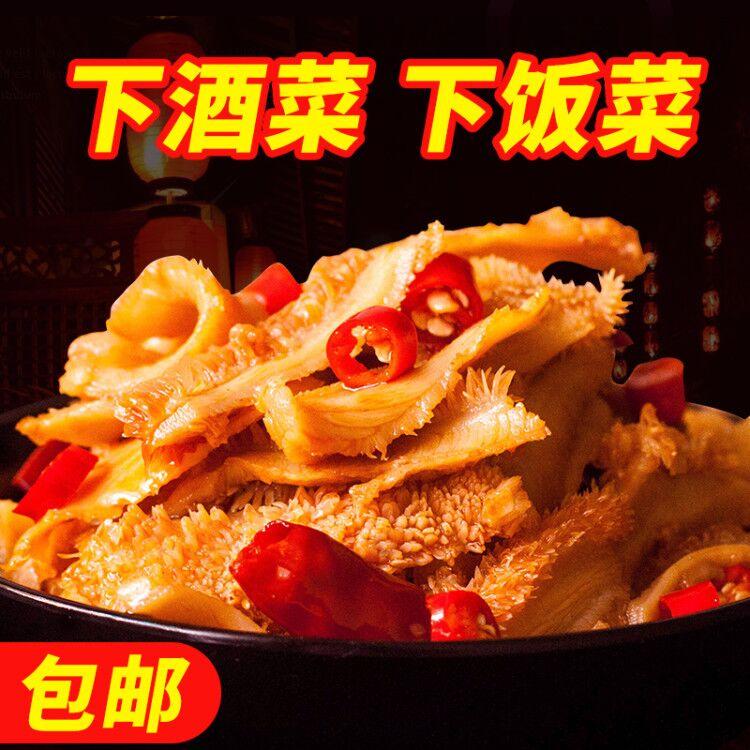 红味坊小米辣香辣牛肚150g(75g*2小袋 )四川麻辣零食