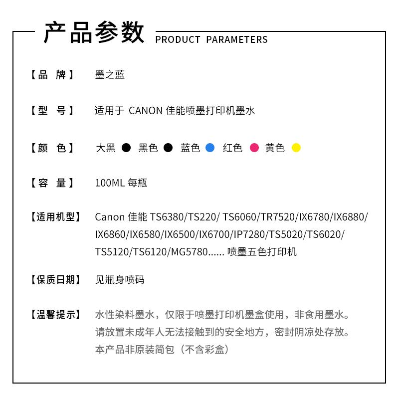 适用佳能TS5060 IX6780 5020 6020 MG6820 6870 5780填充