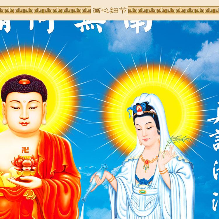 西方三圣接引圖佛像畫 阿彌陀佛觀世音大勢至菩薩畫像卷軸掛畫