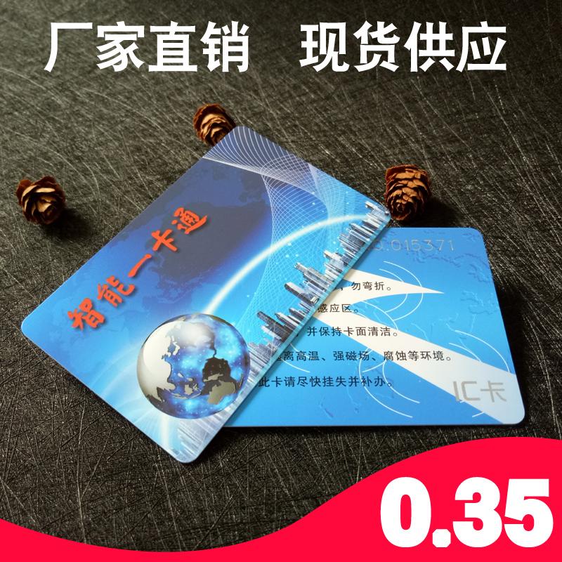 厂家F08IC卡印刷非接触式M1射频感应IC白卡二维火ID会员门禁卡