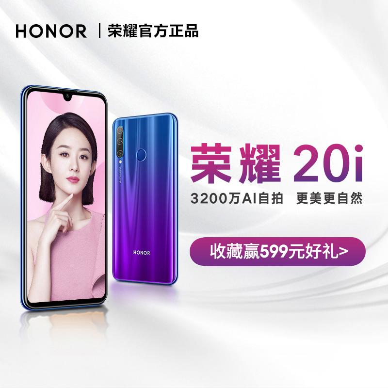 20pro 全面屏智能手机荣耀 20i 荣耀 荣耀 honor 华为 礼 599 送