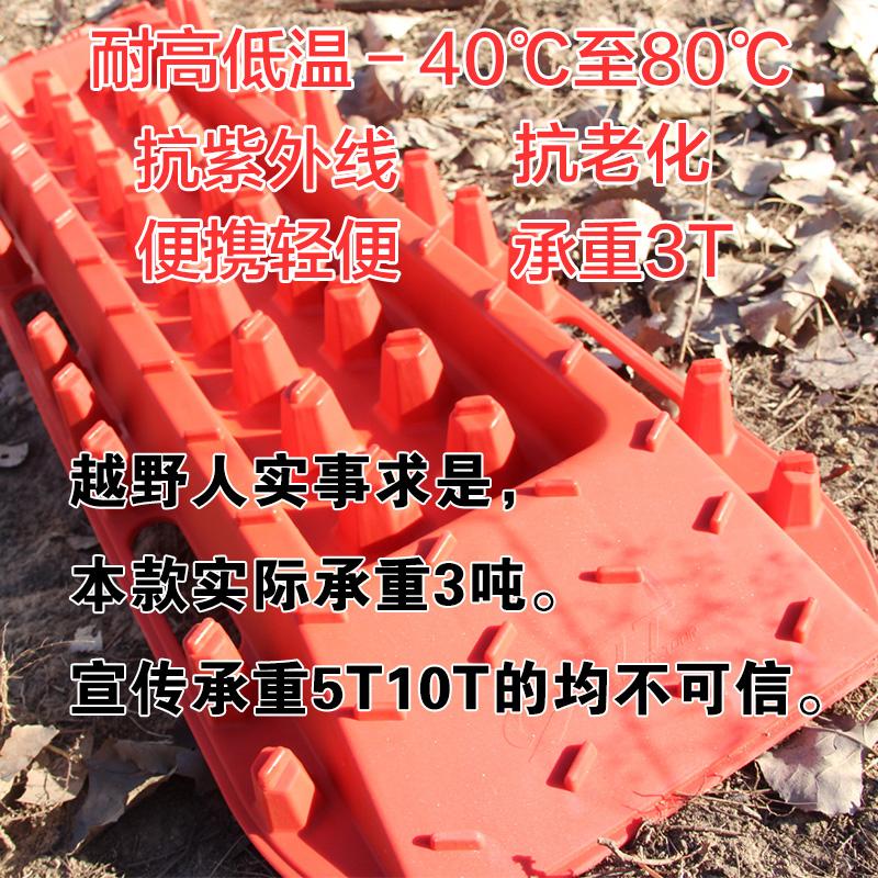 越野车塑料脱困板 汽车自救脱困装备 雪地沙地加厚强力沙板