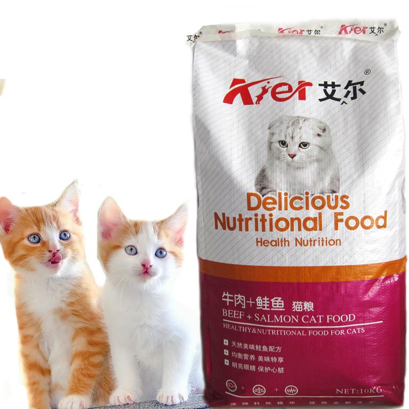 艾尔天然猫粮成猫幼猫粮土猫粮牛肉味加鲑鱼10kg公斤20斤包邮优惠券