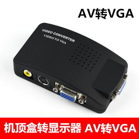 AV轉VGA視訊轉換器 S-VIDEO To VGA 機頂盒RCA蓮花轉顯示器轉接頭