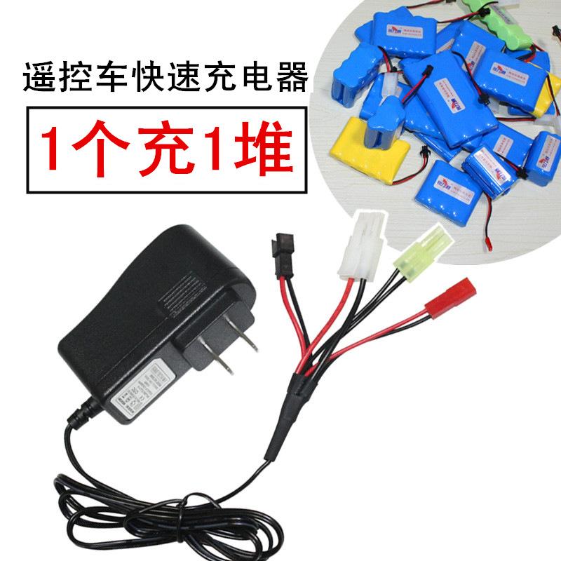 遥控车玩具车4.8V 6V 7.2V 8.4V 9.6V电池组智能快速充电器800mA