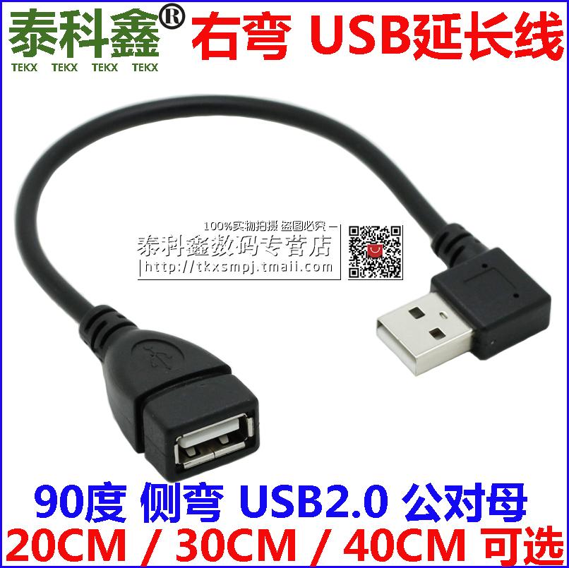 20釐米 右彎 USB2.0延長線 彎頭USB延長線 20cm USB公對母資料線