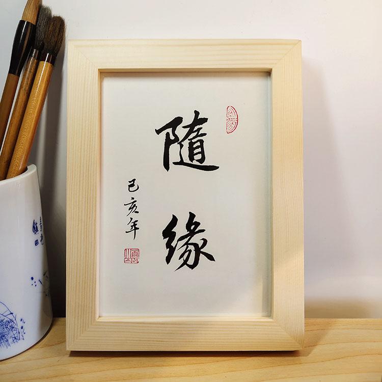毛笔书法作品手写文字定制创意个性明信片实木相框摆台字画礼物