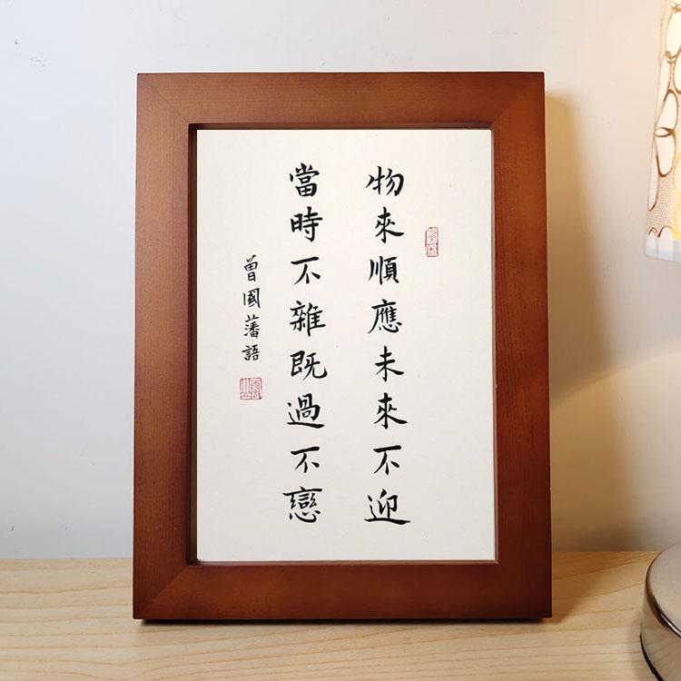 曾國藩六戒字畫大處著眼群居守口手寫書法實木相框擺臺桌面擺件
