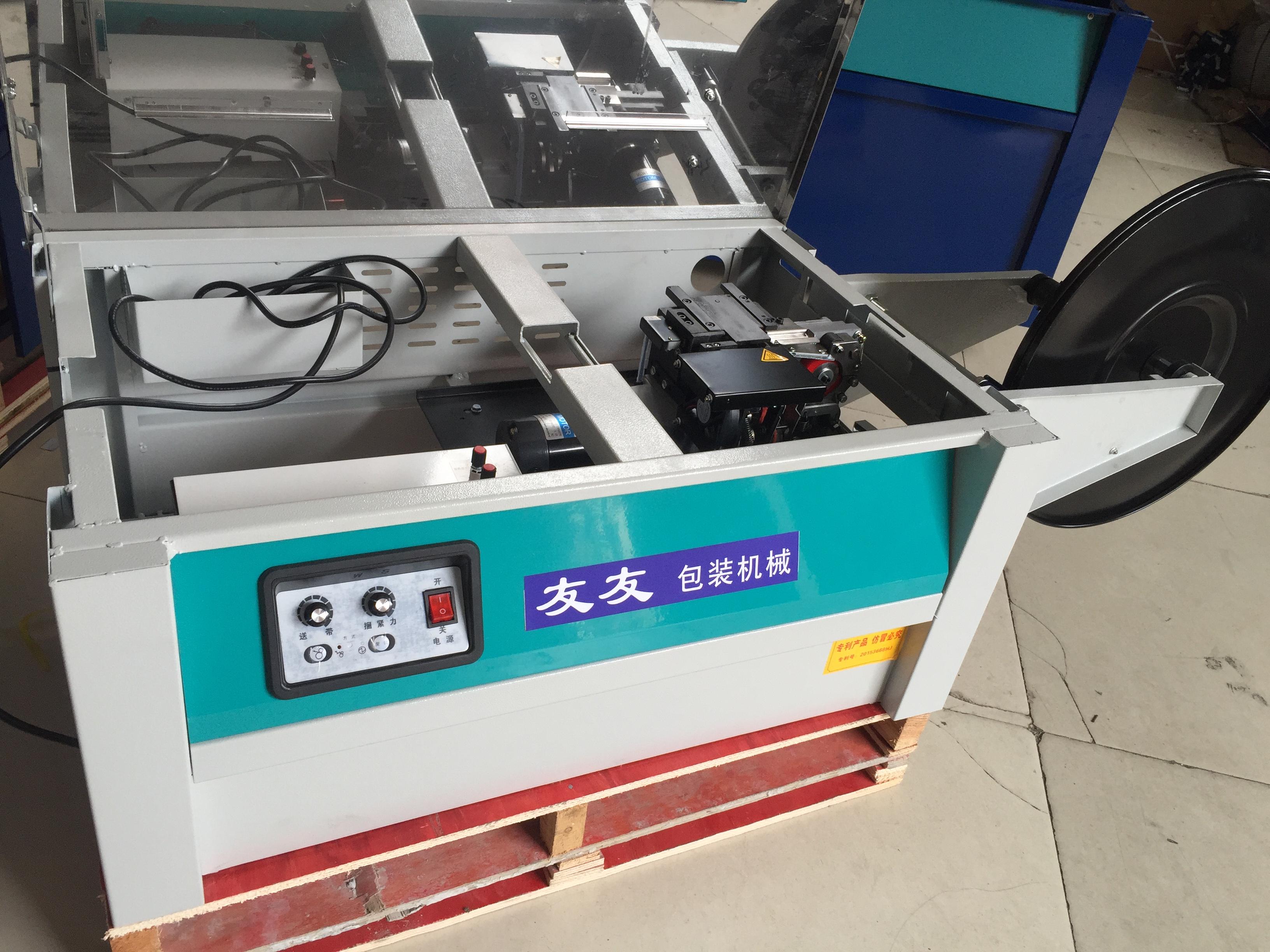 友友牌热熔智能节能单双电机打包机半自动全自动纸箱捆扎机保五年