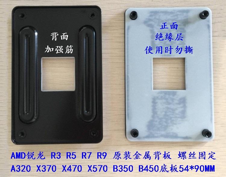 AMD b350m B450 AM4风扇支架背板 金属底座螺丝X370 X470主板框架