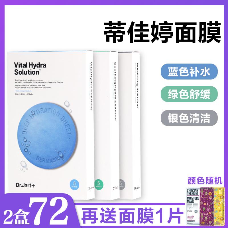 韩国DrJart蒂佳婷药丸面膜蓝色补水修复绿色舒缓银灰色清洁保湿女