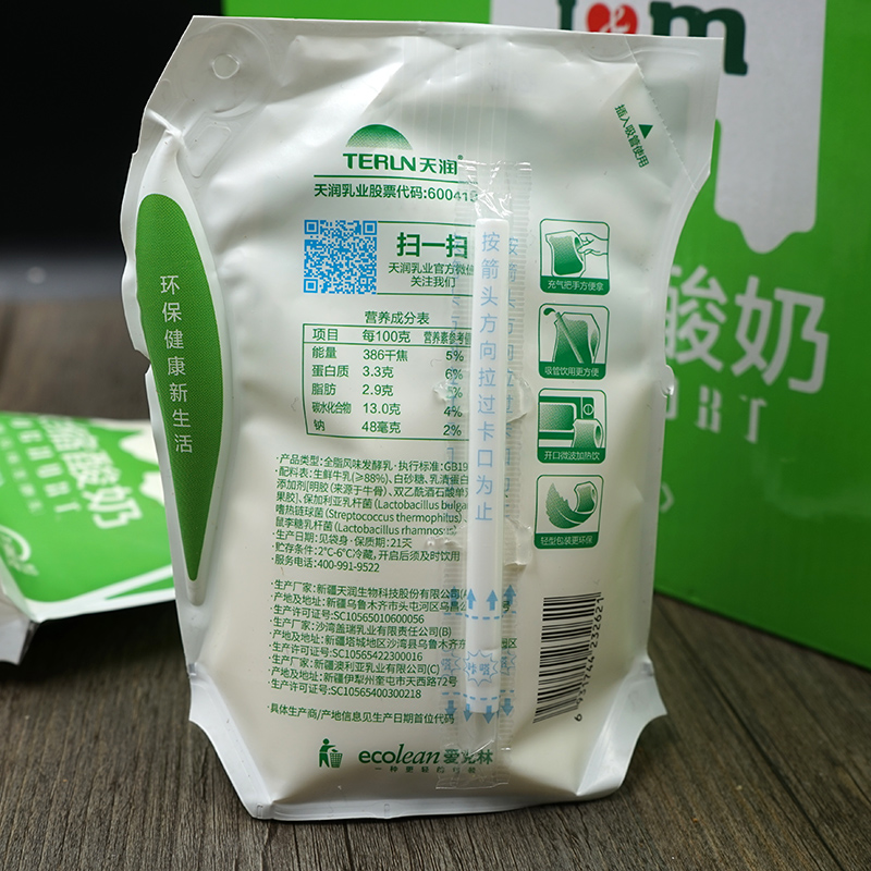 现货生鲜发!天润酸奶组合浓缩原味网180gx12袋包邮青柠百果冰淇淋