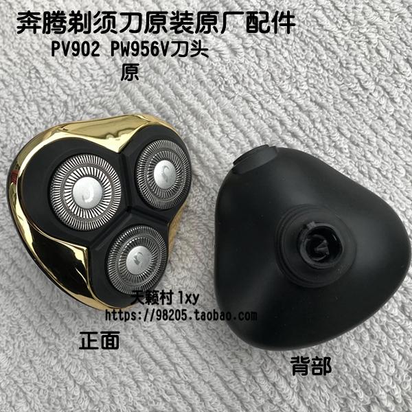 奔騰4D剃鬚刀刀頭PV902 PW956V PW959金色 原裝正品 全套刀頭